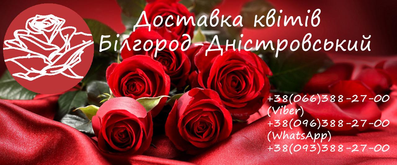 Доставка цветов Белгород-Днестровский